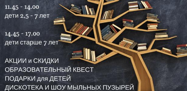 День знаний